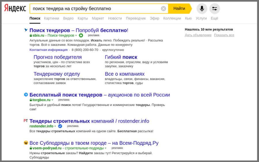 Поиск тендеров в поисковых системах