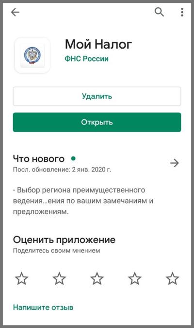 Приложение для самозанятых граждан «Мой налог»
