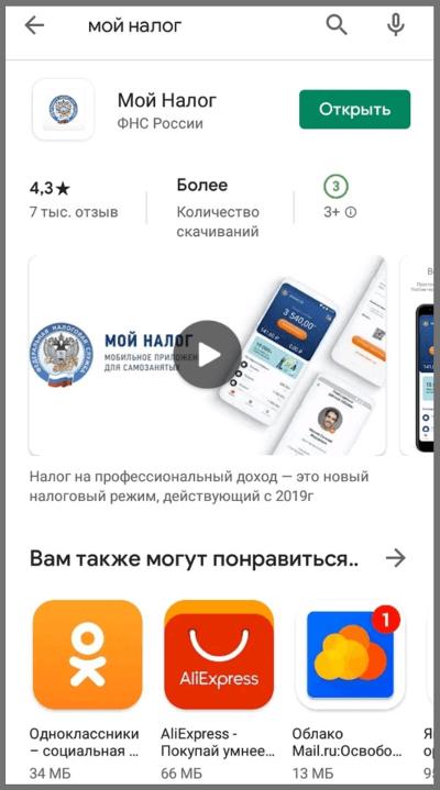 Мобильное приложение «Мой налог» в Google Play