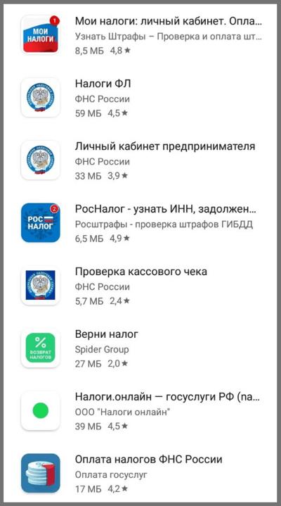 Мобильные приложения, которые похожи на «Мой налог»