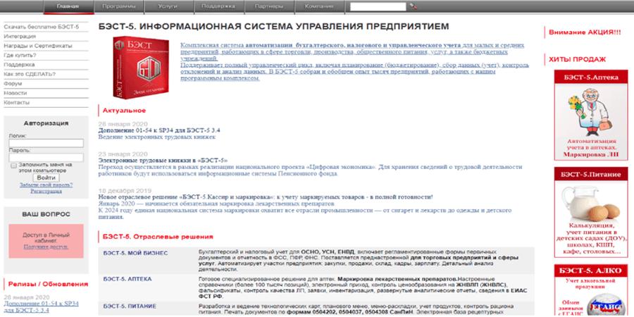 Платная бухгалтерская программа «БЭСТ-5»