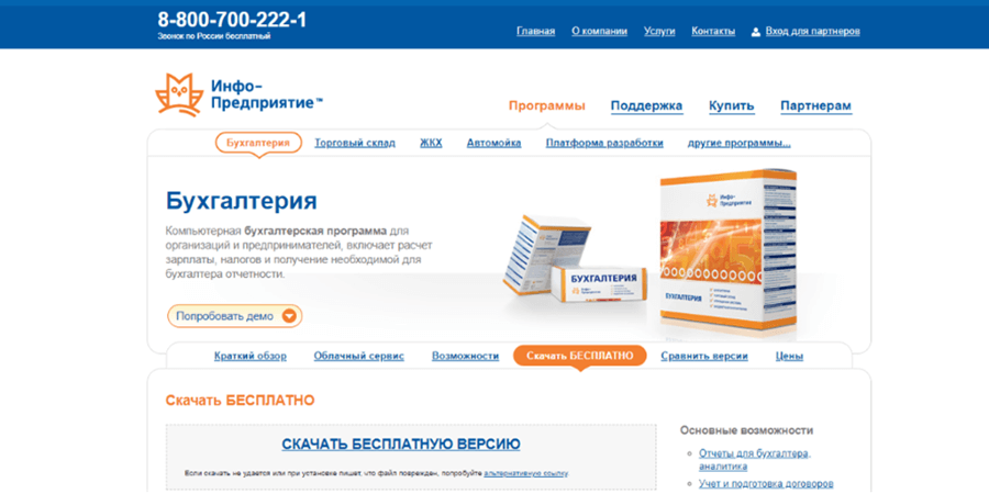 Бесплатная бухгалтерская программа «Инфо-Предприятие»