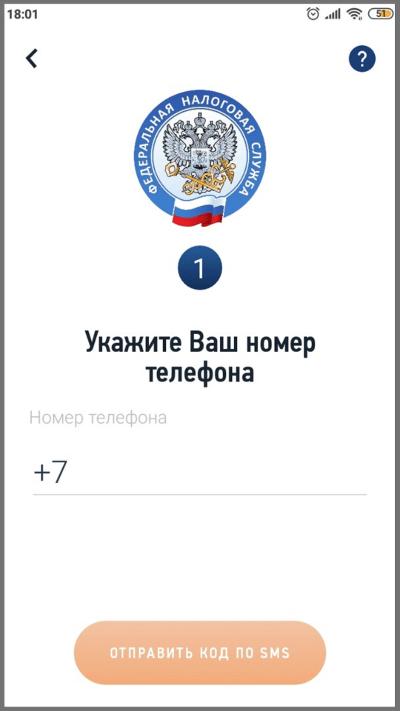 Процесс регистрации самозанятого гражданина по номеру телефона