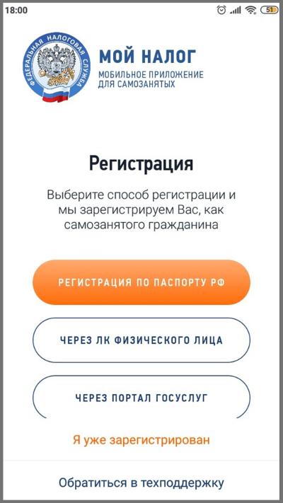 Процесс регистрации самозанятого в приложении «Мой налог»
