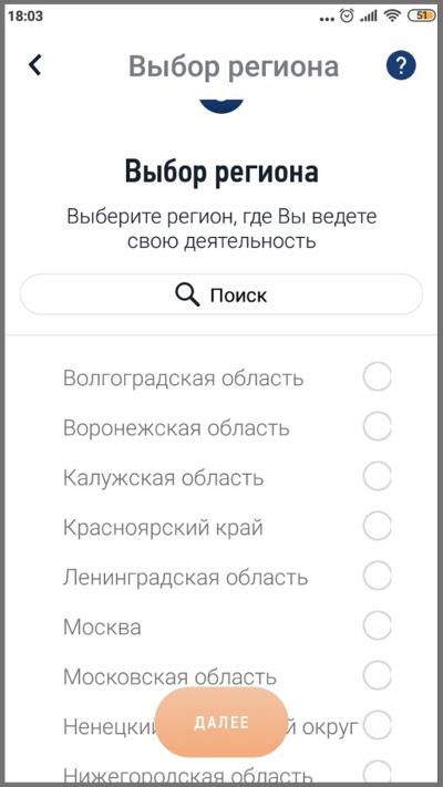 Выбор региона ведения деятельности в приложении «Мой налог»