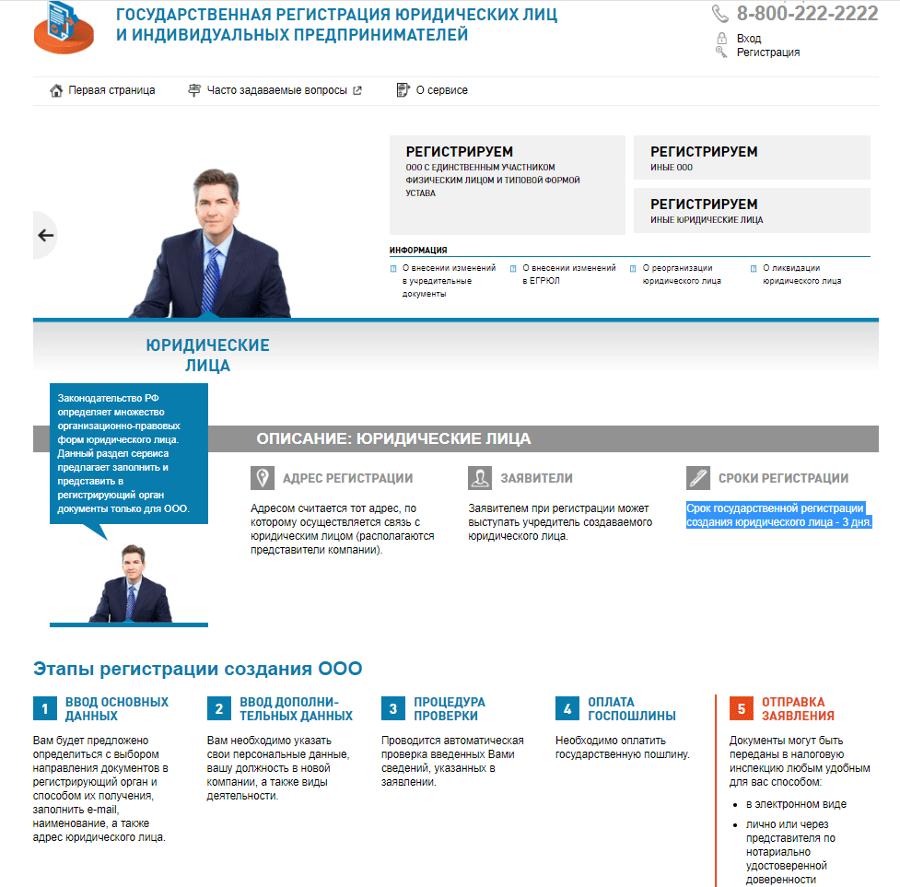 Государственная регистрация ИП и юрлиц на сайте ФНС
