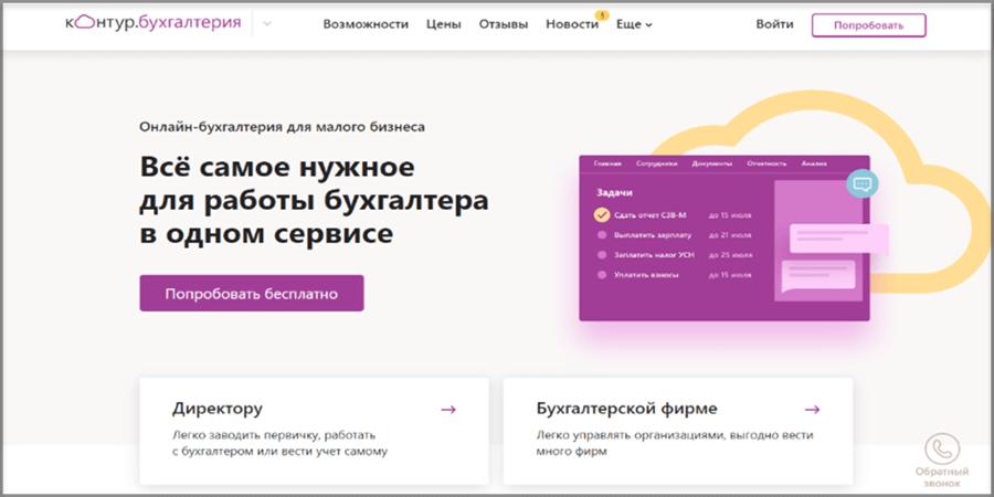Онлайн-сервис для ведения бухгалтерии «Контур.Бухгалтерия»