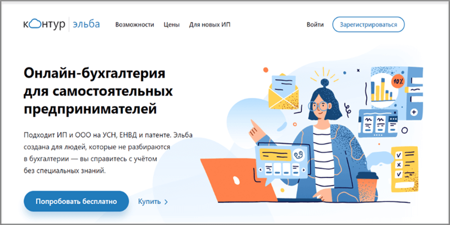 Сервис для ведения бухгалтерии онлайн «Контур.Эльба»