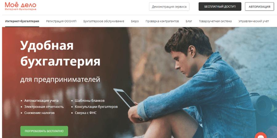 Сервис для ведения онлайн-бухгалтерии «Мое Дело»