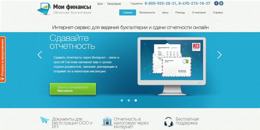 Сервис для ведения онлайн-бухгалтерии «Мои финансы»