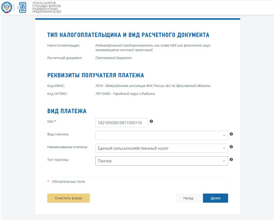 Внести налоговые платежи по ИП через сайт ФНС