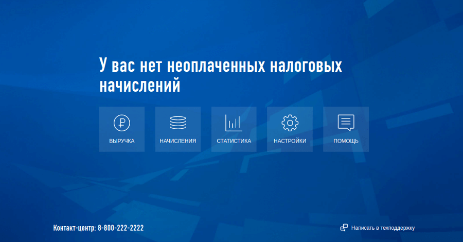 Интерфейс веб-кабинета «Мой налог»