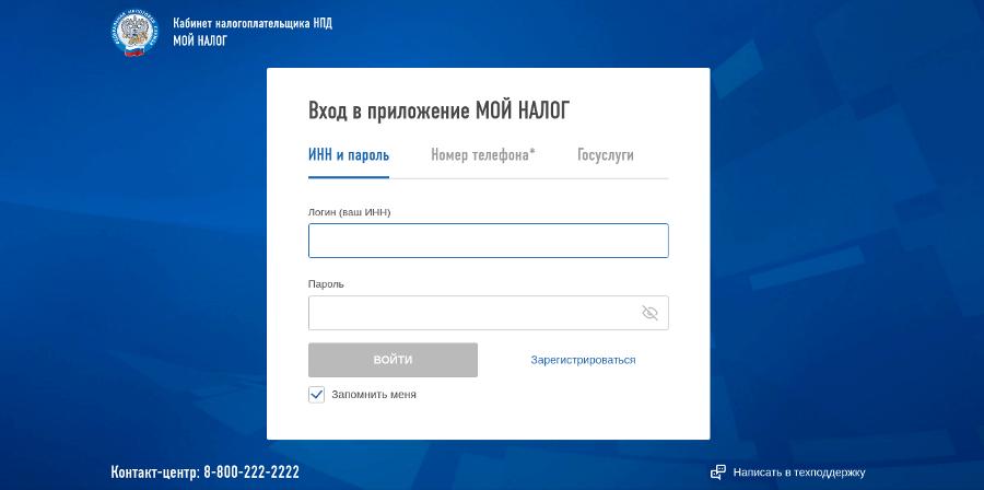 Процедура регистрации самозанятого в веб-кабинете «Мой налог»