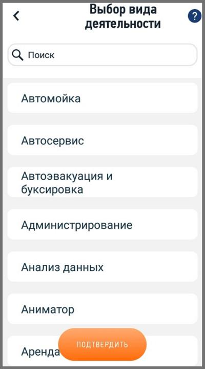 Выбор видов деятельности в мобильном приложении «Мой налог»