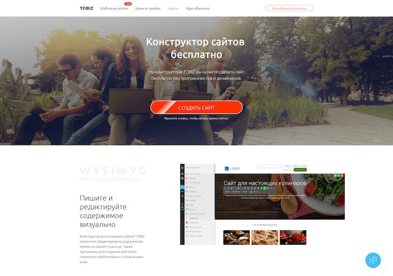 Веб сайта сделай бесплатно как сделать куар код сайта