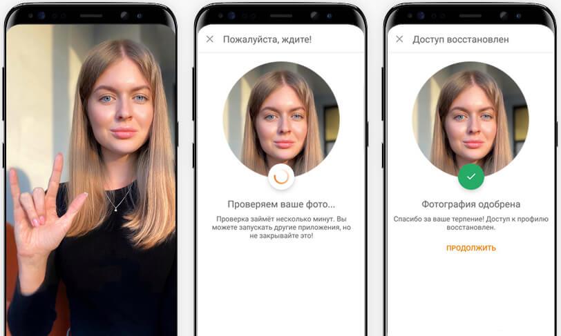 Одноклассники запустили восстановление профиля с помощью распознавания лиц