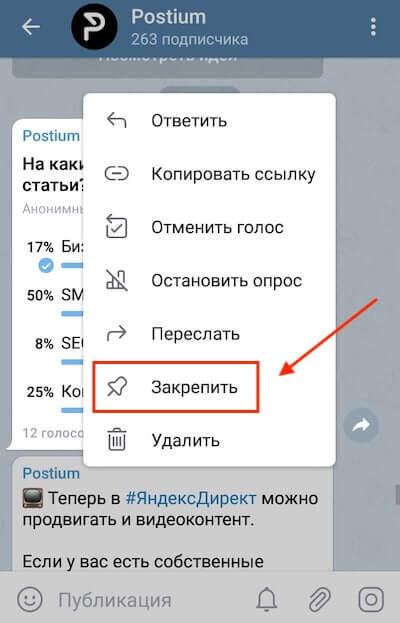 Как закрепить опрос в Телеграм