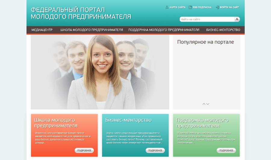 Федеральный портал для молодых предпринимателей