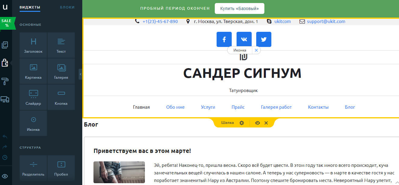 Редактор Укит