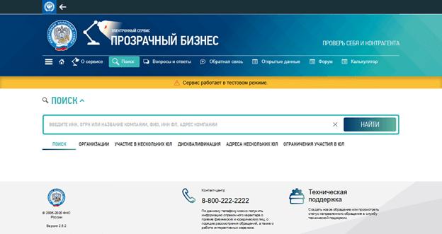 Бесплатный сервис проверки контрагентов - «Прозрачный бизнес» от ФНС
