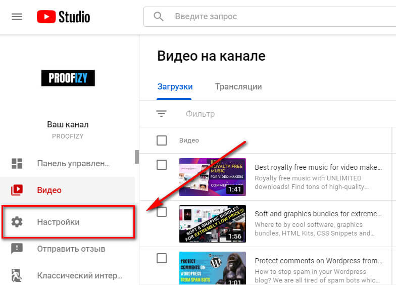 Где прописать ключевики для канала на Ютуб