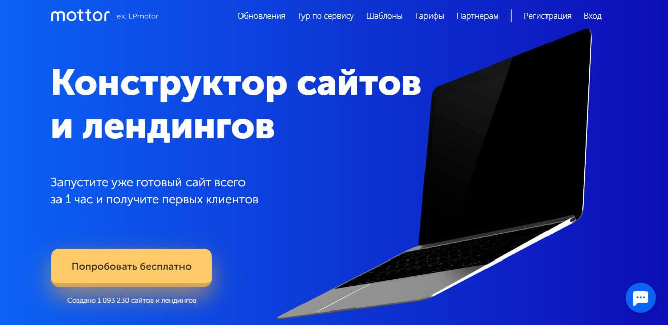 Mottor - конструктор лендингов и одностраничных сайтов