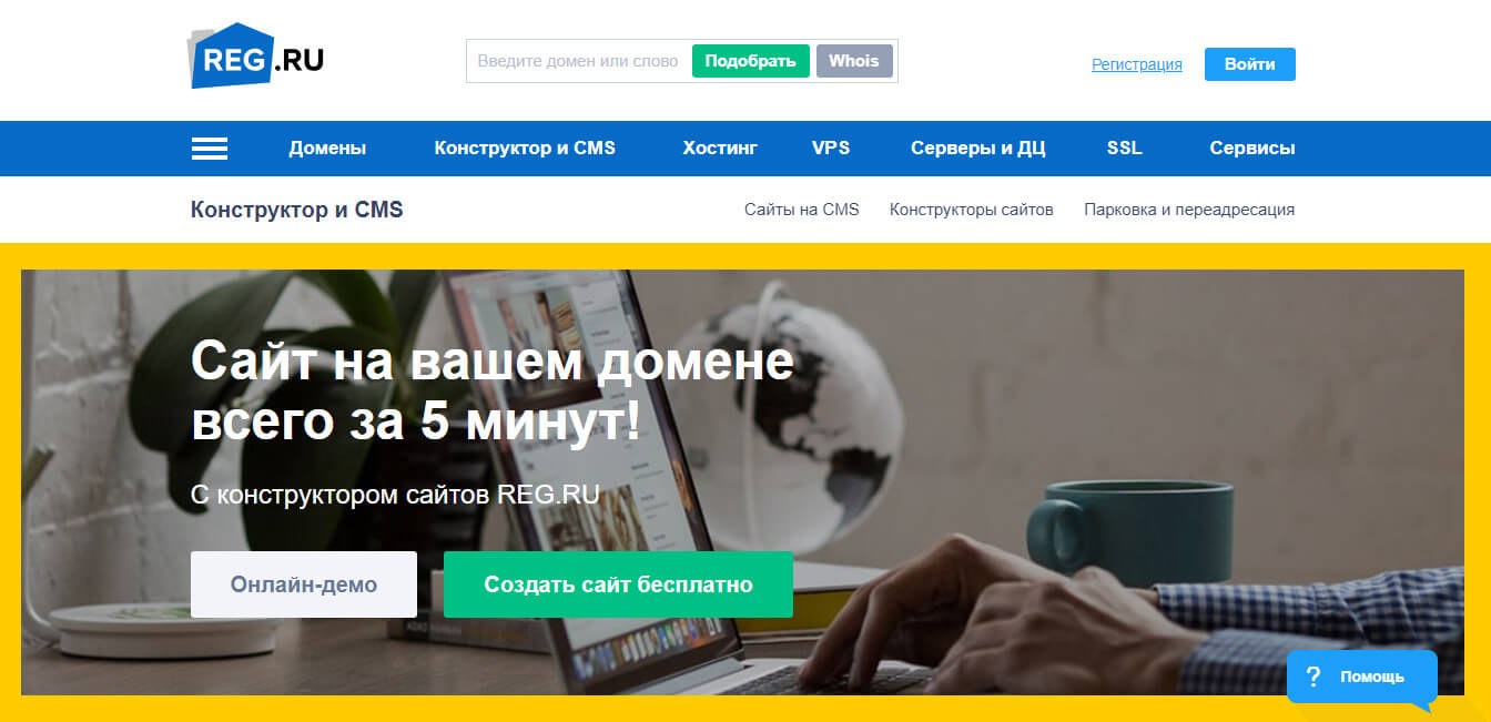 Конструктор Reg.ru