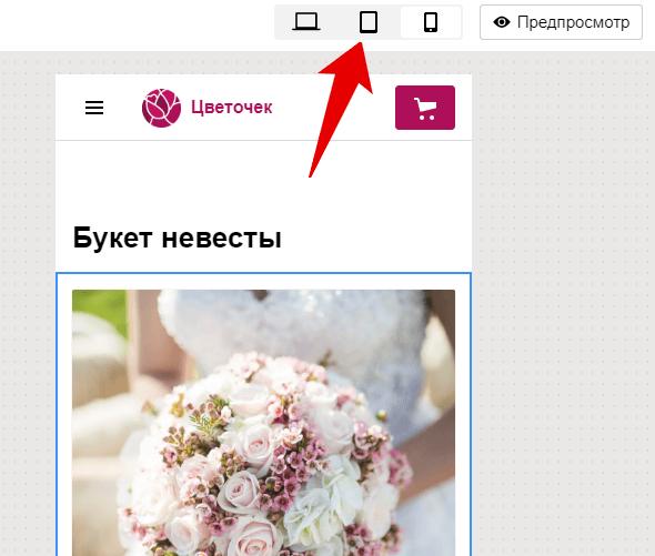 Предпросмотр турбо-сайта
