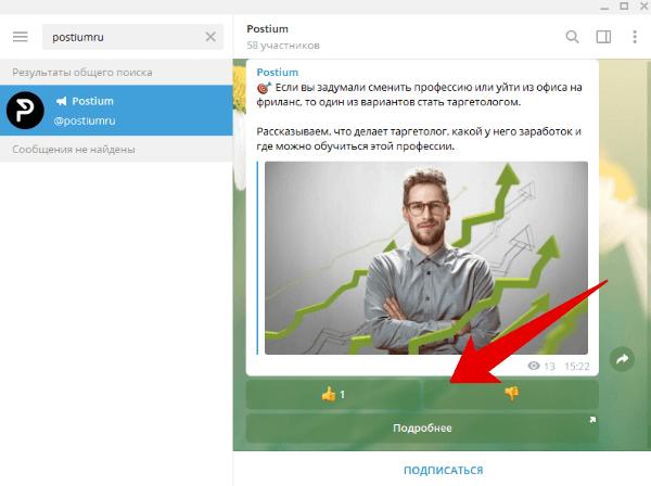 Публикация с кнопкой и реакцией в Телеграмм