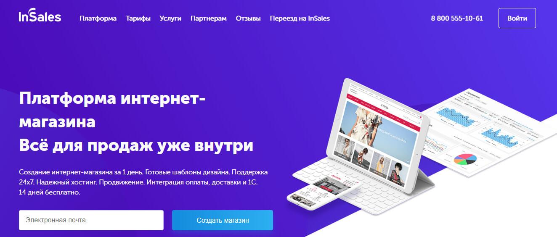 Insales - конструктор для создания интернет-магазинов