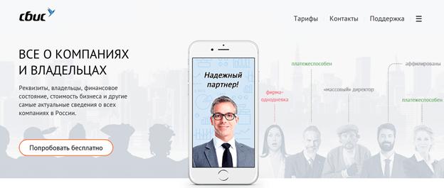 СБИС – это платный сервис для проверки контрагентов по названию компании, ФИО и ИНН руководителя