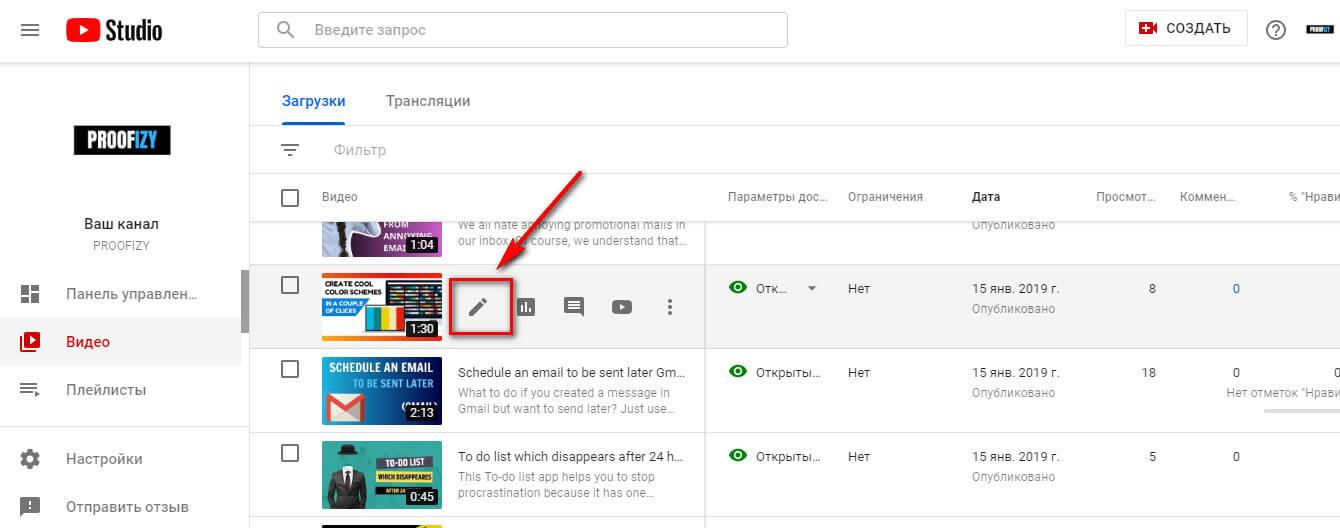 Как добавить тег к видео на Ютубе