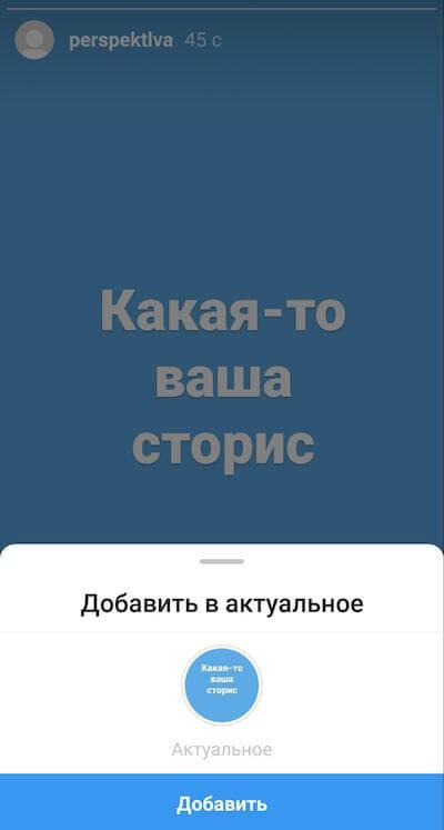 Актуальное в личном блоге Инстаграм