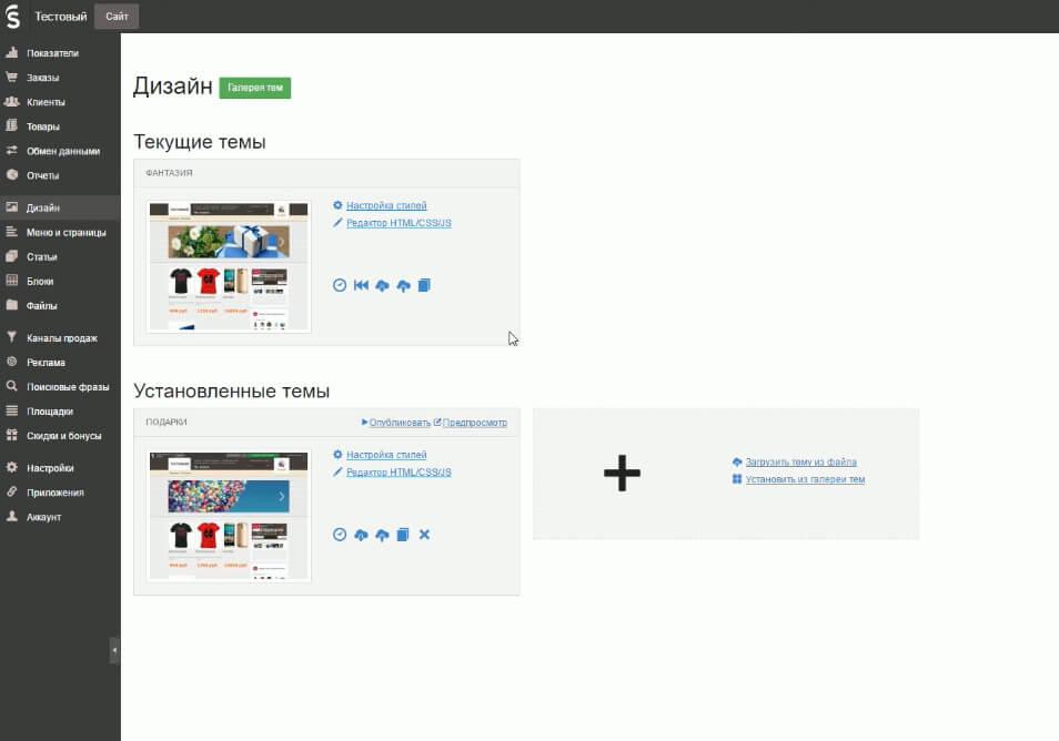 Создание сайта в конструкторе