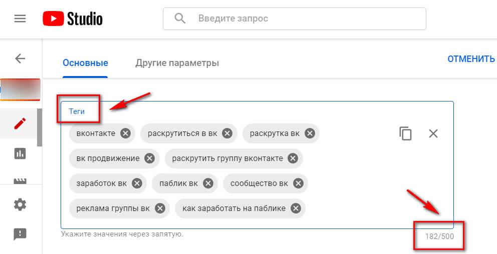 Как добавить ключевые слова к видео на Ютубе