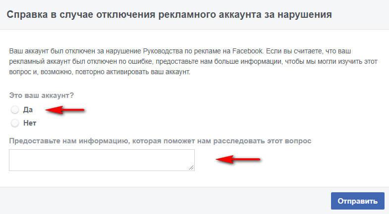 Форма при блокировке рекламного аккаунта в Фейсбуке