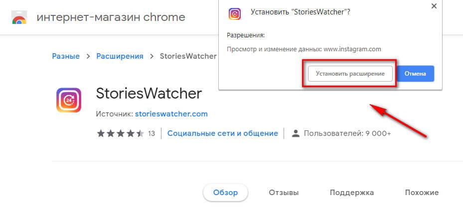 Как установить StoriesWatcher