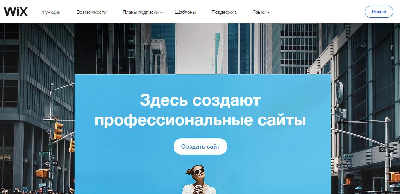 Сервис для создания сайтов Wix