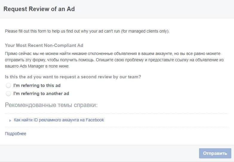Форма при блокировке рекламного объявления в Фейсбук