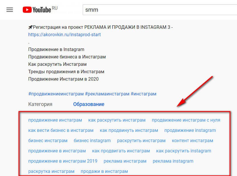 Расширение для Chrome - Tags for YouTube