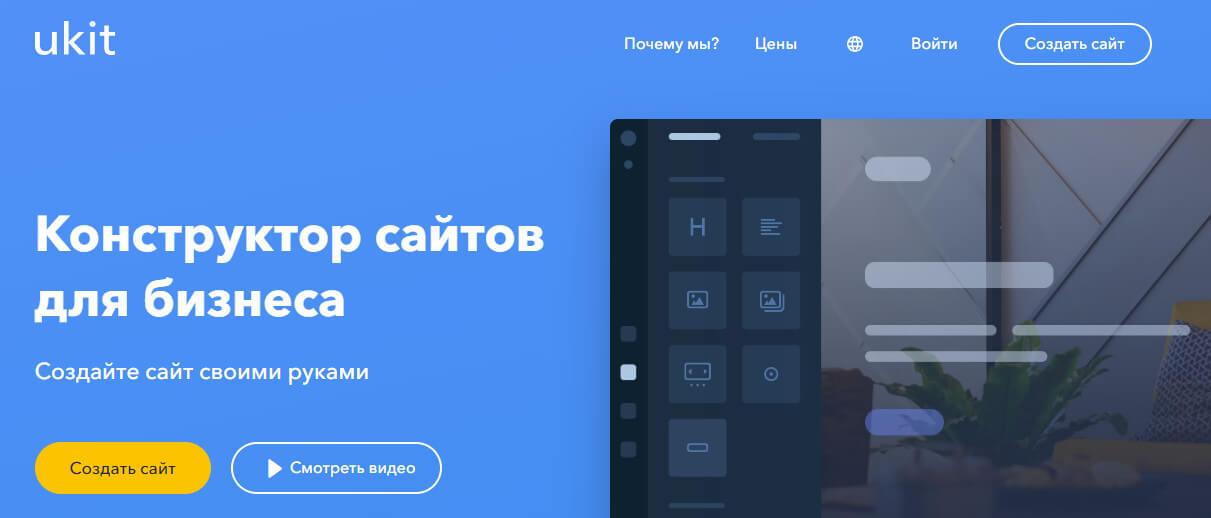 Ukit - российский конструктор сайтов для бизнеса
