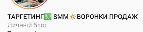 Название личного блога в Инстаграм