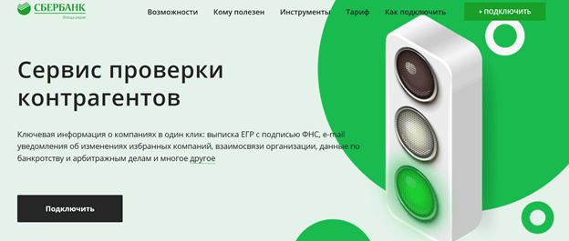 Сервис для проверки юрлиц и ИП от Сбербанка