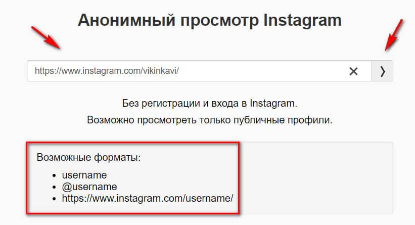 Insta-stories.ru - сервис для просмотра историй
