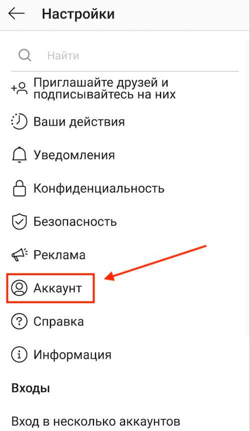 Создание личного аккаунта