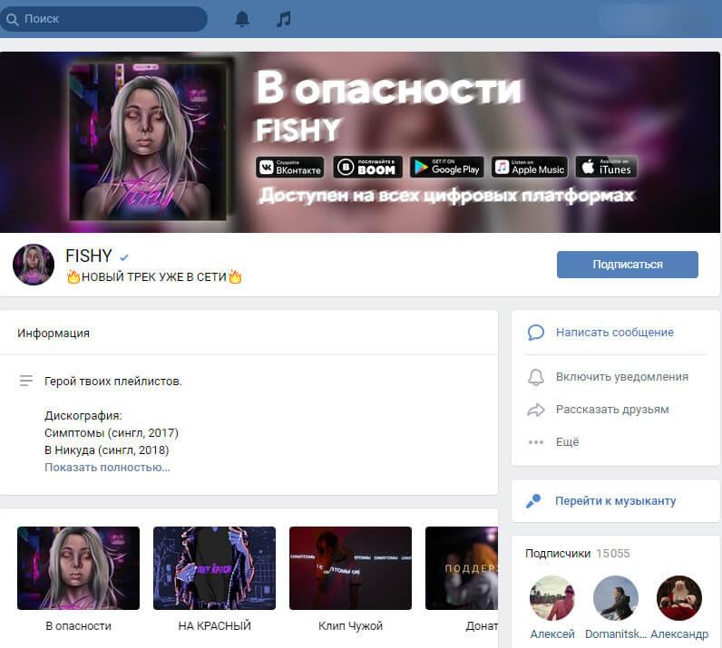 Монетизация музыки и другого творчества ВКонтакте