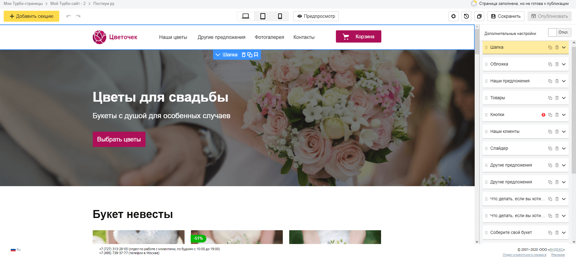 Редактор турбо-сайта