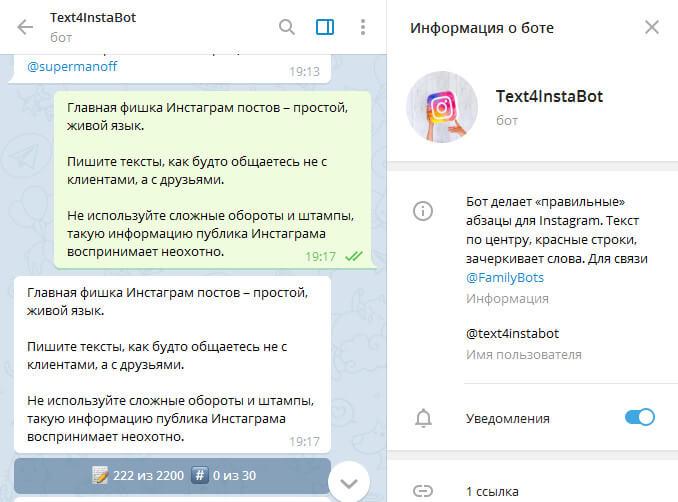 Как разделить текст на абзацы в посте Инстаграм
