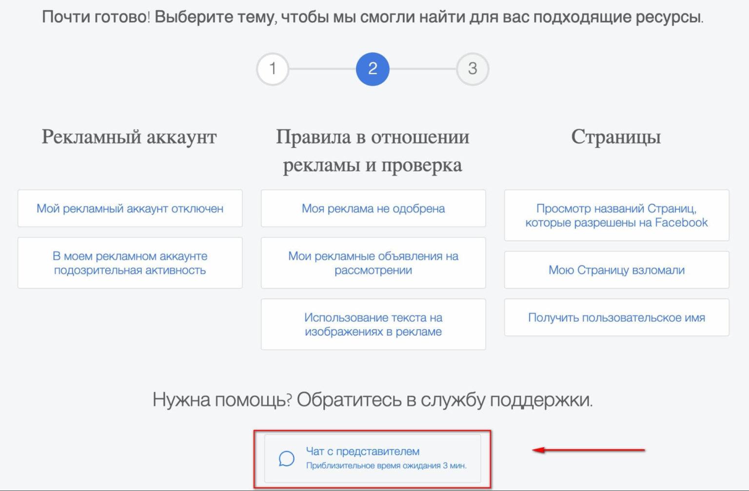 что делать если заблокировали рекламный аккаунт фейсбук