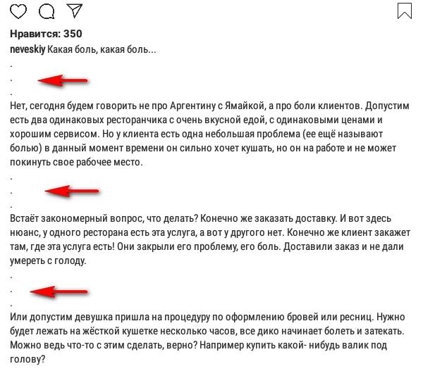Разделить текст точками в Инстаграм